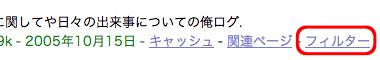 google_filter.png