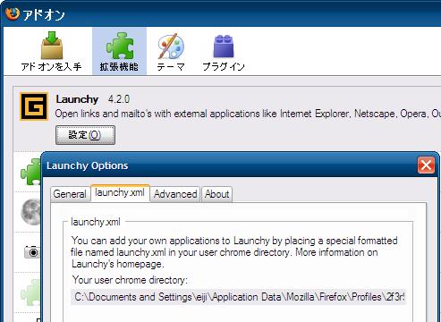 Launchyの設定にある「launchy.xml」タブ