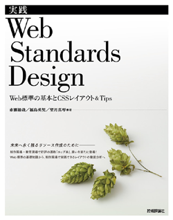 実践 Web Standards Design ~Web標準の基本とCSSレイアウト&Tips の表紙画像