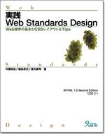 「実践 Web Standards Design」のカバー画像