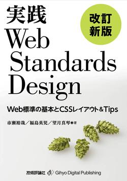 実践Web Standards Design 改訂新版